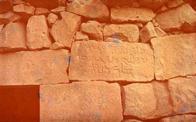 Dia Umm ed-Dschemal Inschrift