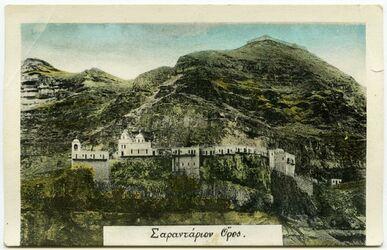 Postkarte Sarantarion Oros