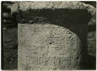 Fotografie Hadrianspostament geras [gerasch, gerasa, Inschrift]