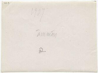 GDIp02820; Fotografie; amman [Tscherkessische Wagendeichsel mit Joch], in Bestand von rund 5.000 nach Themen und Orten sortierten Kleinbildabzügen