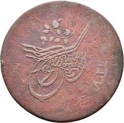 Münze Münze, Osmanen: Abdul Mejid I.