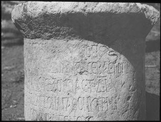 Glasplattendia Hadrianpostament, Geras [Gerasa]